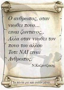 Καζαντζάκης-anurvpos