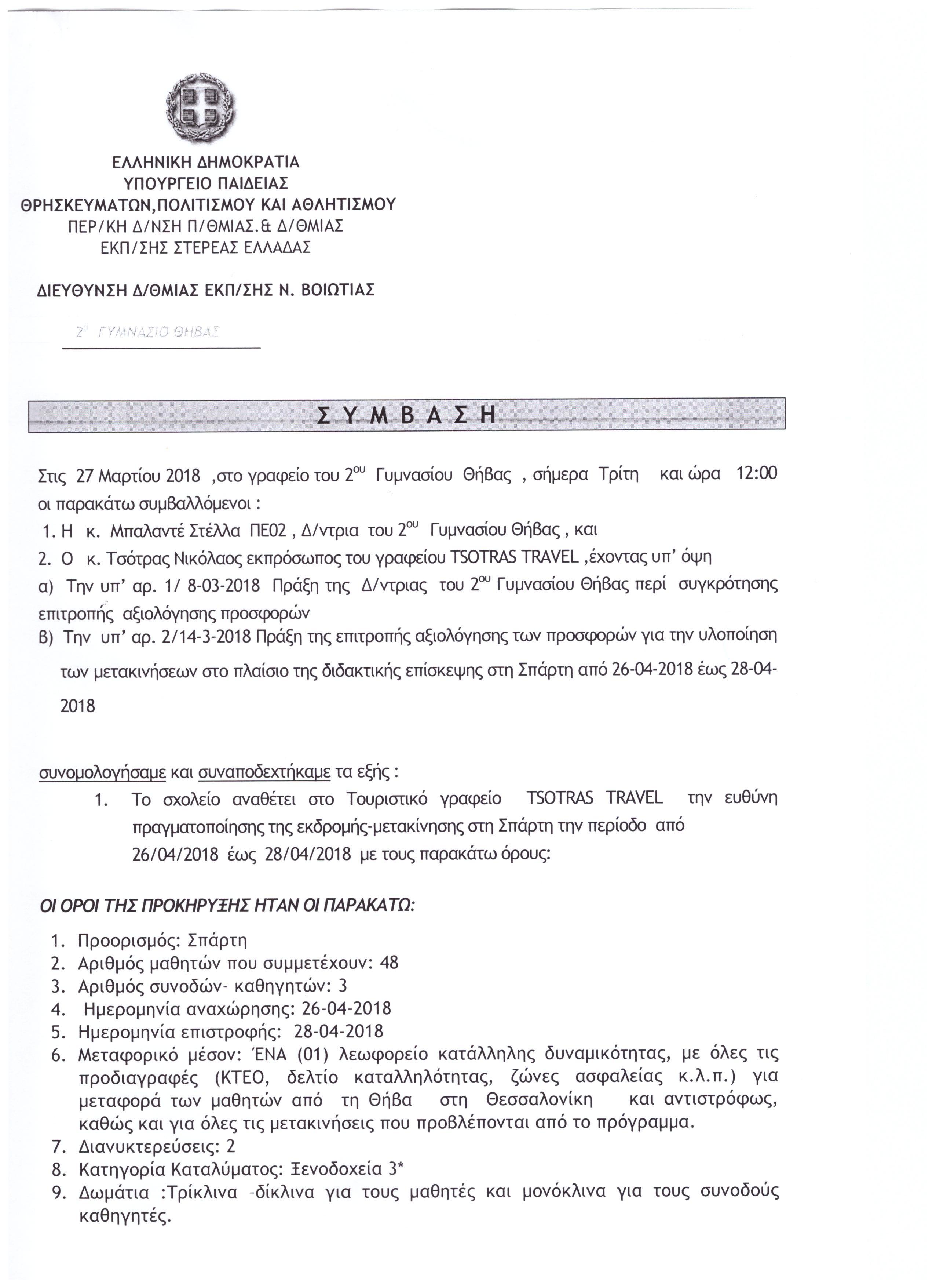 ΣΥΜΒΑΣΗ ΤΡΙΗΜΕΡΗΣ ΠΕΡΙΒΑΛΛΟΝΤΙΚΗΣ ΕΠΙΣΚΕΨΗΣ 1 001