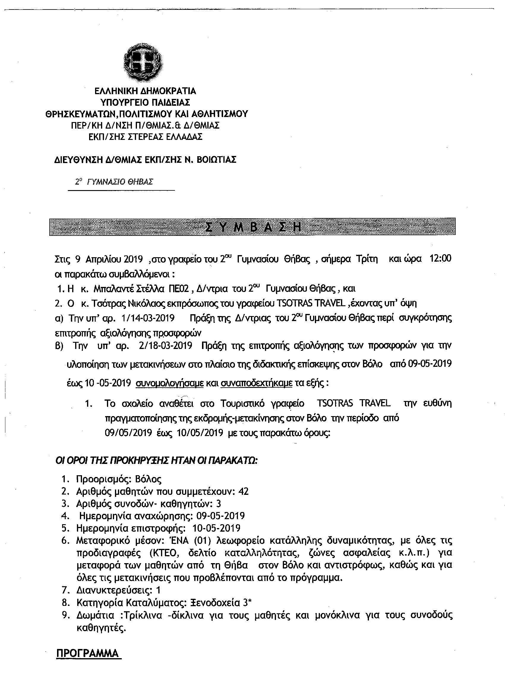 ΣΥΜΒΑΣΗ ΔΙΗΜΕΡΗΣ ΣΕΛΙΔΑ1 001